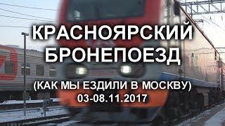 Красноярский бронепоезд. Фильм первый