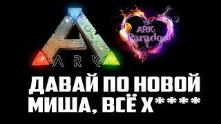 ARK Карта Кристальные Острова Скончалась