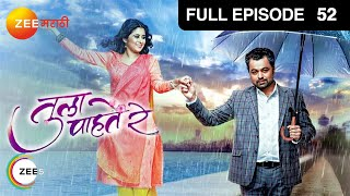 Tula Pahate Re| Marathi Serial | Full Episode - 52 | Subodh Bhave | Zee Marathi