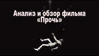 """Анализ и обзор фильма """"Прочь"""""""