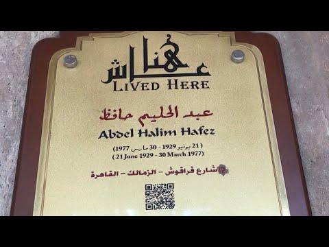 متحف محمد عبد الوهاب + بيت عبد الحليم حافظ القاهرة