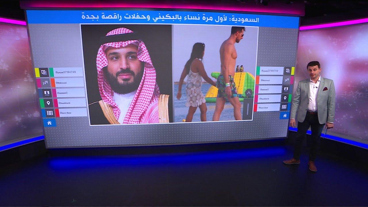 """سعوديات بـ """"البكيني"""" وحفلات رقص ليلية على شاطىء جدة  - نشر قبل 1 ساعة"""