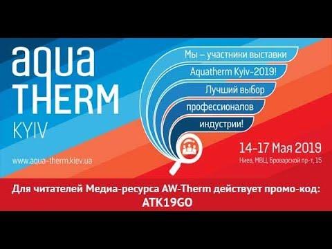 Выставка AQUA THERM 2019