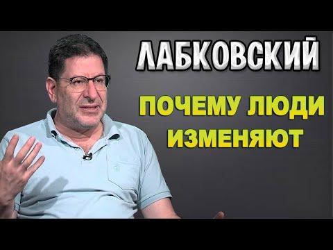 МИХАИЛ ЛАБКОВСКИЙ - ПОЧЕМУ ЛЮДИ ИЗМЕНЯЮТ