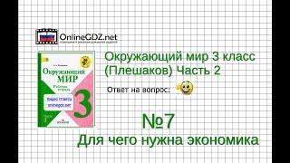Задание 7 Для чего нужна экономика - Окружающий мир 3 класс (Плешаков А.А.) 2 часть