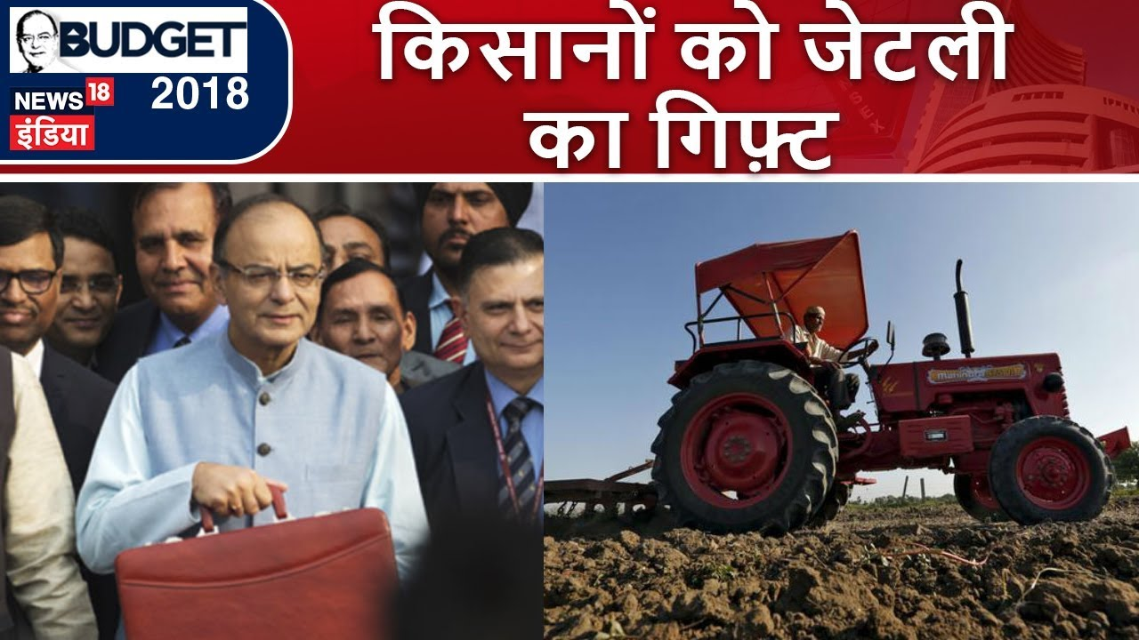 Budget 2018 LIVE Updates: किसानों को जेटली का गिफ़्ट | News18 India