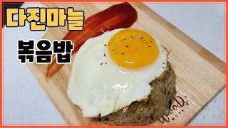 초간단 다진마늘 볶음밥 Garlic Fried Rice…