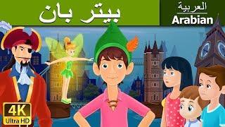 بيتر با ن | قصص اطفال | قصص عربية | قصص قبل النوم | حكايات اطفال | Arabian Fairy Tales
