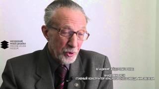 В.Ф. Рунге о дизайне фотокинотехники Зенит. Для выставки ''Советский дизайн 1950-80-х''