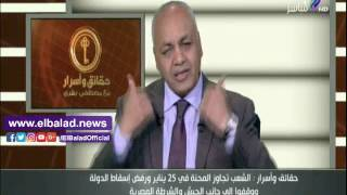مصطفى بكري : أحمد موسى أحرق وجوها كثيرة بتسجيلات البرادعي المسربة.. فيديو