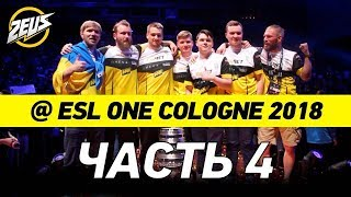ZEUS VLOG #33: [ENG SUBS] ФИНАЛ КЁЛЬНА! СУПЕР ПОБЕДА NAVI НА ESL ONE COLOGNE 2018 - ЧАСТЬ 4!