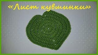 Лист кувшинки (водяной лилии) ✿ Вязание крючком ✿ Water Lily Sheet ✿ Crochet