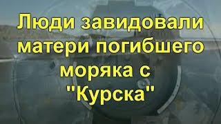 """Мать погибшего моряка с """"Курска"""": """"соседи узнав о сумме компенсации перестали со мной разговаривать"""""""