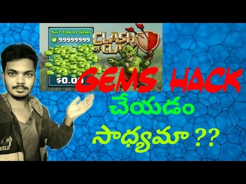 How to hack gems in clash of clans 2016 is it possible ?? In telugu