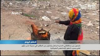 اليمن: نازحون من محافظتي الحديدة وتعز يتخذون من المقابر في مدينة عدن مأوى لهم