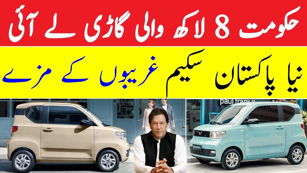 New Car Mini EV Launch In Pakistan Detail By Waleed Abbas | KHATTAK BROTHERS