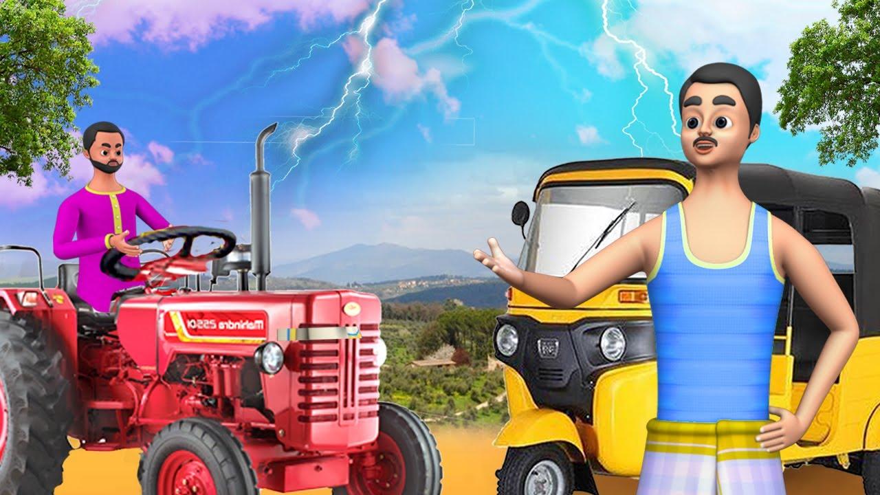 অটো ওয়াল এবং ট্রাক্টর ওলা লড়াই Auto & Tractor Driver Fight Story 3D Animated Bangla Moral Stories