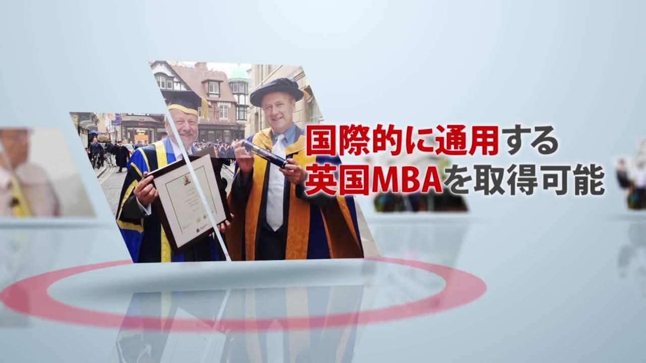 英国国立大学MBA取得プログラム