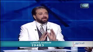 الدكتور | الجديد في الحقن المجهري دكتور اسماعيل ابو الفتوح