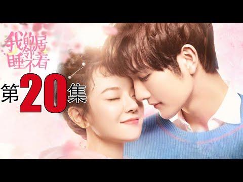 【INDO SUB】Brave Love 《我的邻居睡不着》EP 20  【Serial Tv Populer : Chinese Drama Indonesia】
