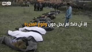 بالفيديو| سربرنيتشا..المذبحة الأبشع للمسلمين فى أوروبا
