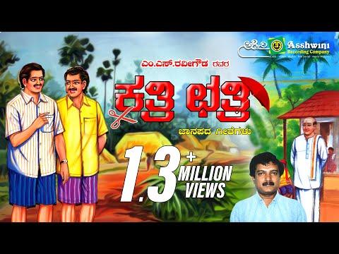 KATRI CHATRI SOUTH || M.S.Ravigowda || Ashwini Recording Company || Comedy drama || Karibasavaiah