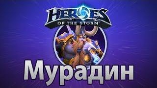 Heroes of the Storm - #1- Мурадин.(СТАНЬ ПАРТНЁРОМ VSP: https://youpartnerwsp.com/join?13228 Моба-игра с интересными моментами и игровой механикой ждет, что..., 2015-06-13T13:48:15.000Z)