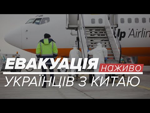 LIVE | Літак із евакуйованими з Китаю. Ситуація в Нових Санжарах