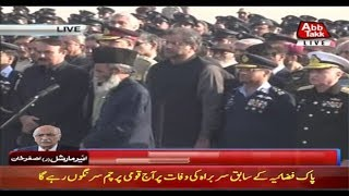 Funeral prayers of Air Marshal Asghar Khan offered Listen