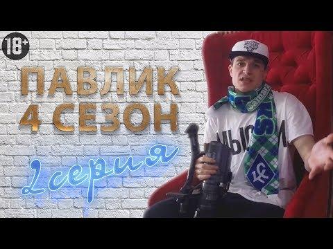 ПАВЛИК 4 сезон 2 серия