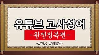 김영수의 유튜브 고사성어 (완전정복편) 갈석궁, 갈의불완
