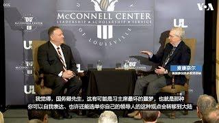 """蓬佩奥与麦康奈尔谈香港:民主自由扩散到大陆是习近平""""最坏噩梦"""""""