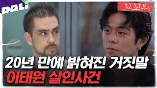 [꼬꼬무2 15회 요약] 피로 물든 화장실, 20년 만에 밝혀진 살인자와 목격자   꼬리에 꼬리를 무는 그날 이야기 (SBS방송)