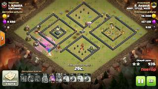 TH11 vs TH12. 3 Star Attack [ Electro Dragon ] | Clash of Clans