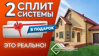 Обзор дома в Гостагаевской. Как получить подарок от нас?