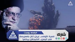 للمرة الأولى.. إيران تُقرّ بالهزيمة في اليمن.. الشيطان يركع!