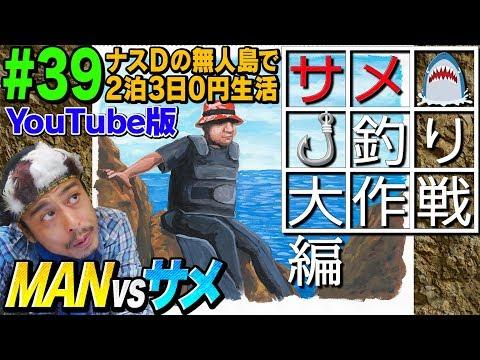 【#39】ナスDの無人島で2泊3日0円生活 MAN vsサメ⑤ サメ釣り大作戦編/CrazyD's Survival: Man vs Shark/ Mission Shark Hunting
