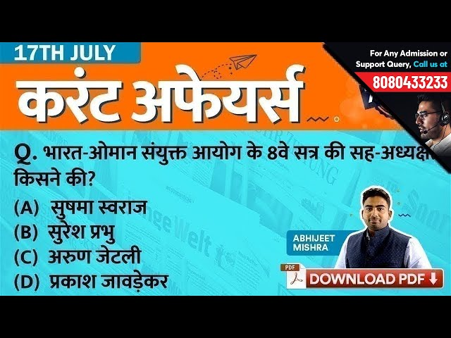 17th July Current Affairs - Daily Current Affairs Quiz | GK in Hindi by Testbook.com