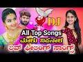 Malu Nipanal New Dj Songs♥️ | All Trending New Janapada Songs |💕💕 Love Feeling Janapada Songs