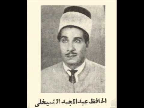 الحافظ عبد المجيد الشيخلي   منقبة دينية