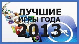 Лучшие мобильные игры года: 2013 [Android игры, iOS игры]