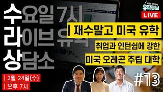 [유학튜브 수라상] 수…