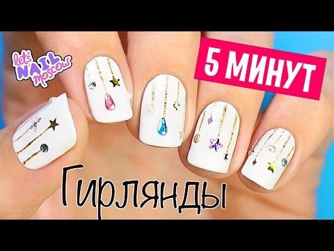 Новогодний маникюр за 5 минут: Гирлянды | 5 minute Christmas nail art: Garlands