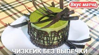 ЧИЗКЕЙК БЕЗ ВЫПЕЧКИ с зеленым чаем Матча