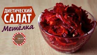 Диетический салат Метёлка (Щетка) ★ Простые рецепты от CookingOlya