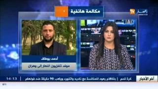 مباشر من وهران : هذه هي آخر مستجدات قضية الطفل عماد الدين