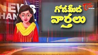 Goda Meeda Varthalu | Politics and Humour 06 | Another Twist in Cash for Vote Scam