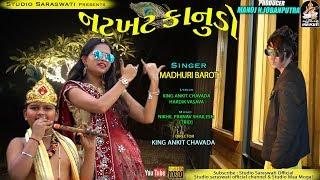 Natkhat Kanudo   MADHURI BAROT & KING ANKIT CHAVADA   New Guj Song 2018   Studio Saraswati
