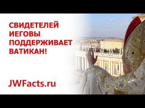 Свидетелей Иеговы поддерживает Ватикан!