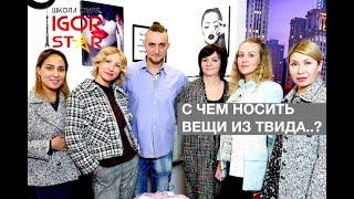 ЗИМА 2018-2019. ТВИДОВЫЙ СТИЛЬ. ОБЗОР ДЛЯ ЯНДЕКС МАРКЕТ.